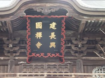2011_1103北鎌倉散策0092_R.JPG