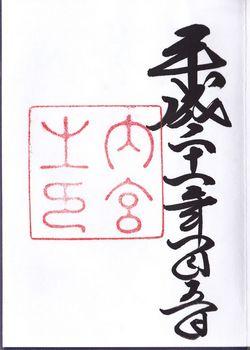 伊勢神宮内宮_R.jpg