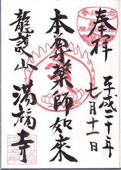 満福寺_R.jpg