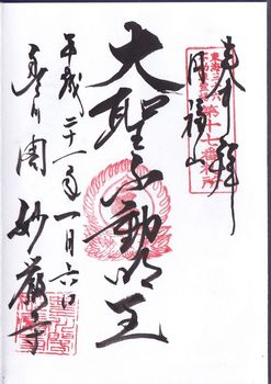 豊川稲荷(妙厳寺)_R.jpg