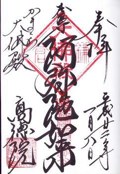 高徳院_R.jpg